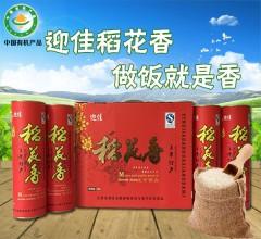 稻花香2号桶装包装礼品盒(有机) 5kg 东北黑龙江正宗五常稻花香