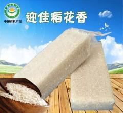 稻花香2号真空米砖(有机)  1.0kg 东北特产黑龙江五常稻花香大米 农家米