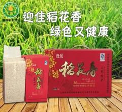 稻花香2号真空包装礼品盒(有机)  5kg 新米东北黑龙江农家正宗五常稻花香大米