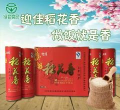 稻花香2号桶装包装礼品盒(绿色)  5kg 东北黑龙江正宗五常稻花香