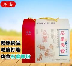 华鑫石磨面粉 礼盒装 4kg