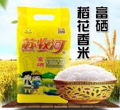 新米有机东北大米2.5kg农家自产黑龙江大米稻花香米