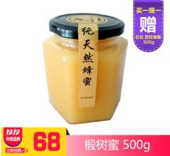 【双十二活动产品】椴树蜜 500g