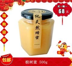 【春节特惠】椴树蜜 500g(赠送石氏 百花蜂蜜 500g)