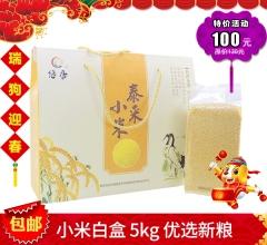 【春节特惠】小米黄白盒 5kg 优选新粮 东北特产