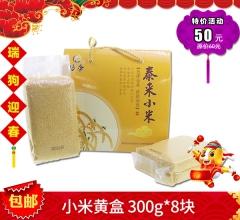 【春节特惠】小米黄盒 300gx8 优选新粮 东北特产