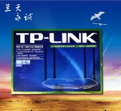 TP-LINK路由器
