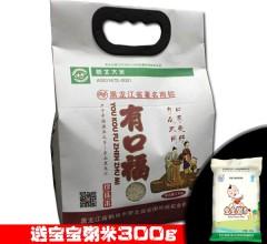 珍珠米 2.5kg 东北特产 萝北大米