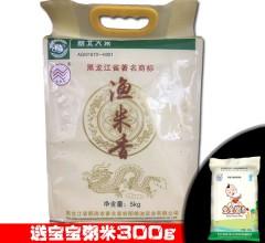 渔米香(稻花香)5kg 东北特产 萝北大米