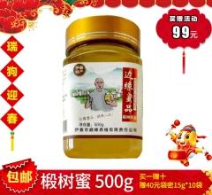 【春节特惠】椴树蜜 500g