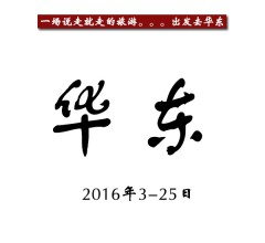 水墨江南华东五市纯玩6天