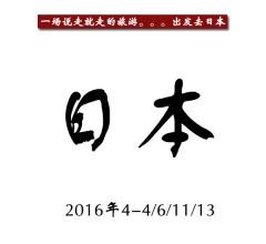 日本包机赏樱8日游