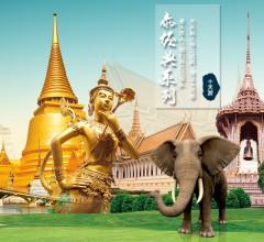 泰国10日游
