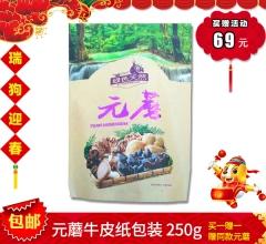 【春节特惠】元蘑牛皮纸包装 250g/袋