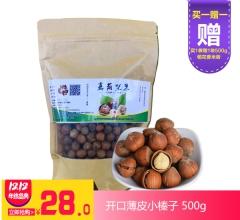 【双十二活动产品】 开口薄皮小榛子 500g(买1袋赠1块500g稻花香米砖)