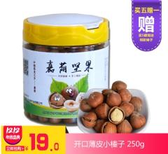 【双十二活动产品】 开口薄皮小榛子 250g(买5赠同款榛子一罐)