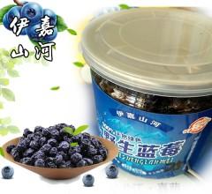 蓝莓干 250g