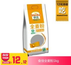 【双十二活动产品】食佳全麦粉 1kg(12.12元试吃)