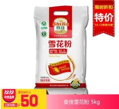 【双十二活动产品】食佳雪花粉 5kg
