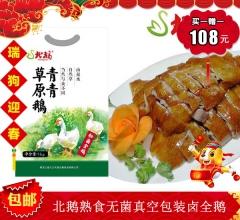 【春节特惠】北鹅熟食无菌真空包装卤全鹅(买一赠一170g卤鹅肝1袋)