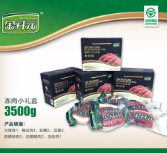 金开元绿色猪肉冻肉小礼盒(3)3500g