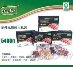 金开元绿色猪肉精装大礼盒(4)5400g