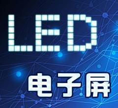 led电子屏电子屏定制维修