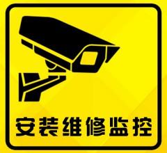 安装维修监控调试监控器