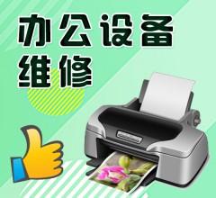 办公设备维修硒鼓加粉打印机维修