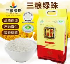 三粮绿珠东北大米五常大米优秀水稻 2.5kg