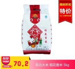 【双十二活动产品】五常大米 东北大米 稻花香米 5kg