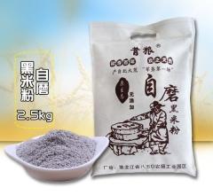 原生态 自磨黑米粉 2.5kg