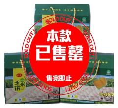 鲜糯  玉米饼礼品箱 18个/箱