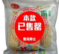 玉米 速冻礼品箱 20穗