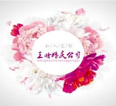 王晗婚庆策划