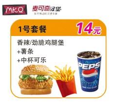 麦可奇汉堡 1号套餐