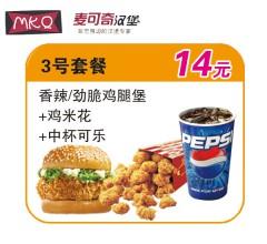 麦可奇汉堡 3号快餐