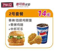 麦可奇汉堡 2号套餐