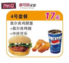 麦可奇汉堡 4号套餐