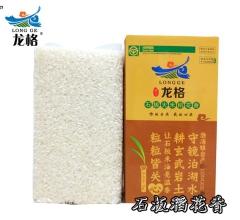 龙格石板大米稻花香大米东北绿色大米 1kg
