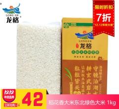 【双十二活动产品】龙格石板大米稻花香大米东北绿色大米 1kg