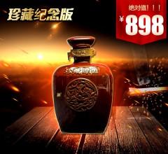 穆老头珍藏原酒白酒 珍藏纪念版  限500坛