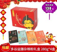 【春节特惠】十六膳多谷杂粮粉礼盒 冲饮五谷杂粮代餐粉组合 280gx4盒