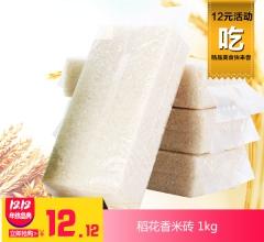 【双十二活动产品】稻花香米砖1KG