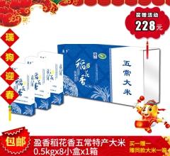 【春节特惠】盈乡稻花香五常特产大米 0.5kg×8小盒×1箱
