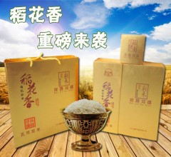 稻花香有机珍米 精装 0.5kg×9小盒×1箱