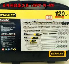 史丹利组套工具 120PC 91-931