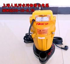 上海人民污水污物潜水电泵 50WQD10-10-0.75