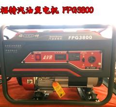 福特汽油发电机 FPG3800