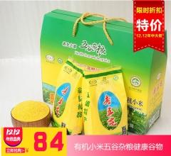 【双十二活动产品】老五屯有机小米五谷杂粮健康谷物